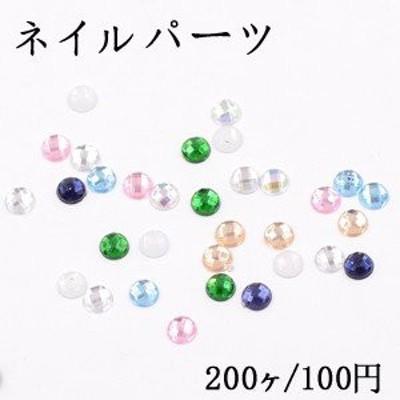ネイルパーツ アクリルパーツ ラウンドカットB 5mm【200ヶ】