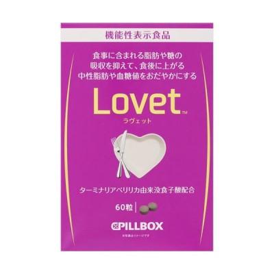 ※Lovet 15g(250mg×60粒)