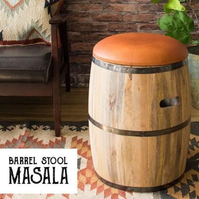 樽型スツール おしゃれ スツール MASALA(マサラ)
