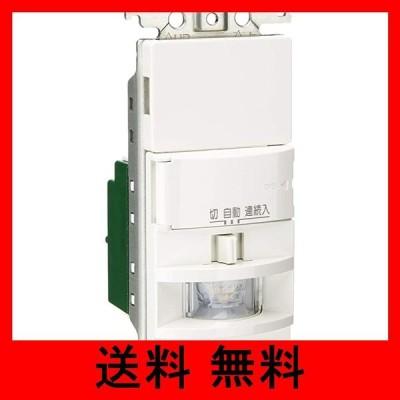 パナソニック(Panasonic) 熱線センサ付自動スイッチ 壁取付 コスモシリーズ ワイド21 2線式・片切 LED専用 (明るさセンサ・手動スイ