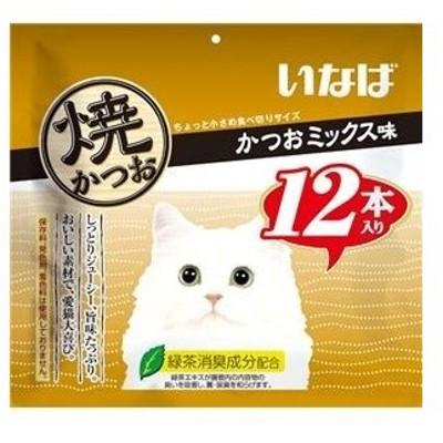 ds-2267293 (まとめ)いなば 焼かつお かつおミックス味 12本 (ペット用品・猫フード)【×12セット】 (ds2267293)