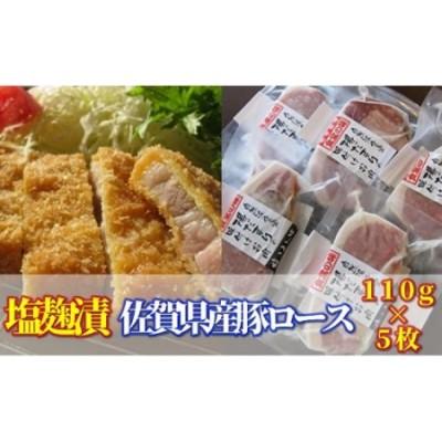 b-90 とんかつやステーキにグッドな佐賀県産豚ロース塩麹漬 5枚