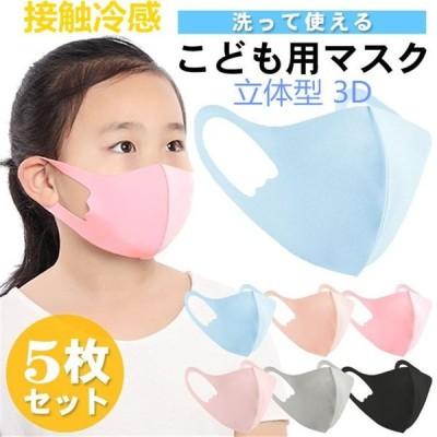 マスク 子供用 小さめ 在庫有り 5枚セット こども 洗える ピンク おしゃれ 薄手 立体 立体型 3Dマスク 洗えるマスク 子供用マスク