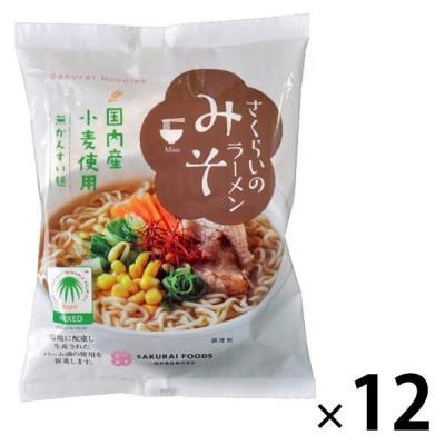 桜井食品袋麺 さくらいのラーメン みそ 国内産小麦使用 無かんすい麺 101g 1セット(12袋) 桜井食品 RSPO認証パーム油使用