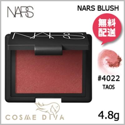 NARS ナーズ ブラッシュ #4022 TAOS 4.8g【定形外郵便送料無料】