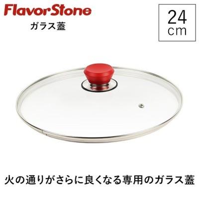 フレーバーストーン 24cm ガラス蓋     正規品 蓋 フレーバーストーン 専用 レッド ブロンズゴールド【po】