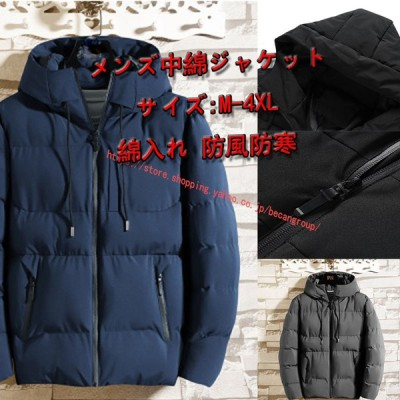 中綿ジャケット メンズ コート アウター カジュアル ファッション 無地 通勤 オフィス ビジネス ベーシック 暖かい 防風防寒 カッコイイ