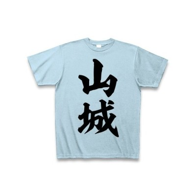 山城 Tシャツ(ライトブルー)