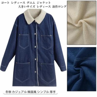 Pandora デニムコート レディース 裏起毛 ジャケット ロング丈 厚手 折り襟 防寒 ゆったり 秋冬