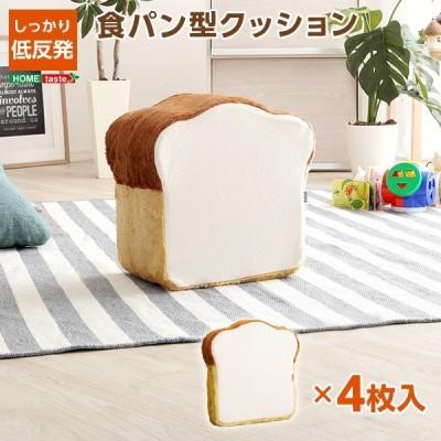 食パンシリーズ(日本製)【Roti-ロティ-】低反発かわいい食パンクッション