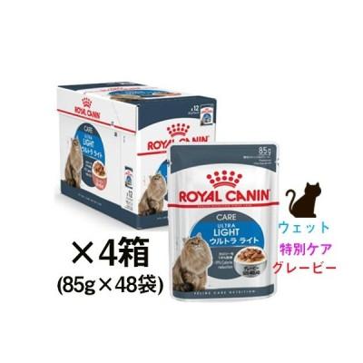 【85g×48袋セット】ロイヤルカナン ライトウェイトケア 減量したい成猫用 生後12ヵ月齢以上