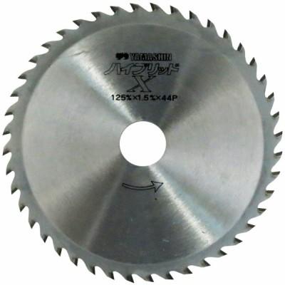 山真製鋸(YAMASHIN) ハイブリッドX(多種材料切断用) 125x44P HT-YSD-125X
