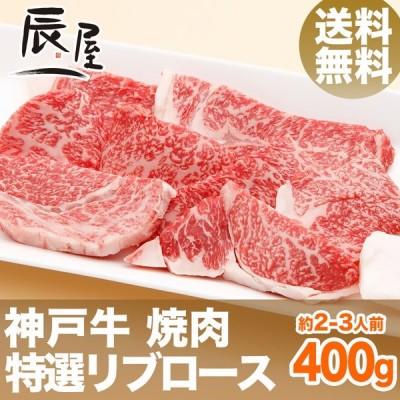 神戸牛 焼肉 リブロース 400g 送料無料 牛肉 ギフト 内祝い お祝い お返し 結婚 出産