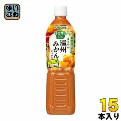 カゴメ 野菜生活100 まろやか温州みかんミックス 720ml ペットボトル 15本入