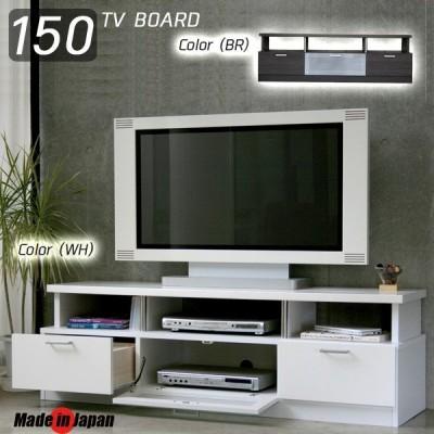 テレビ台 150 完成品 ローボード おしゃれ テレビボード 北欧 モダン 引き出し AV収納
