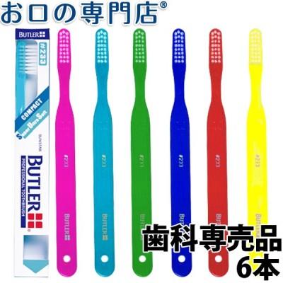 歯ブラシ サンスター BUTLER(バトラー) #233 ×6本 メール便送料無料