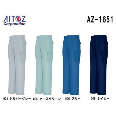 春夏用作業服 作業着 カーゴパンツ(2タック) AZ-1651 (70〜85cm) アジト ブロスナイン アイトス (AITOZ) お取寄せ