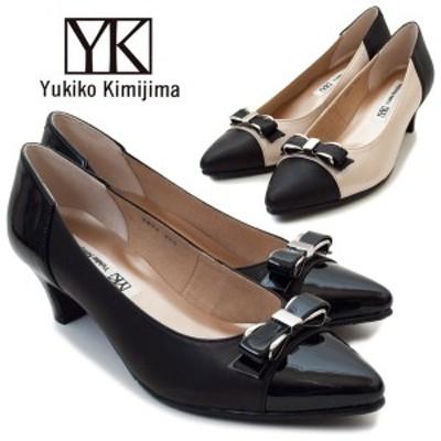 【Yukiko Kimijima】KA7870 レディース 本革パンプス ユキコキミジマ エレガント フォーマル ビジネス ブラック(黒)エナメル ベージュメ