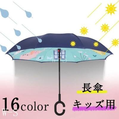 長傘キッズ児童用逆さ傘おしゃれ傘キッズ完全遮光晴雨兼用逆さ傘紫外線日焼けキッズ軽量子ども用小学生丈夫折れにくい
