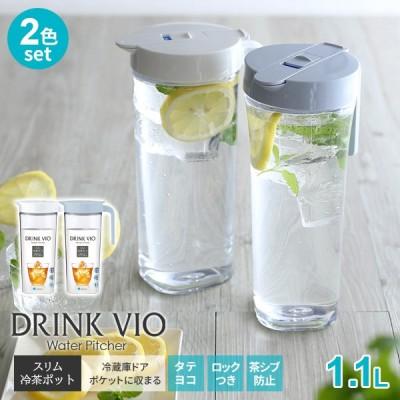 麦茶ポット ドリンク・ビオ 1.1L ホワイト×ブルー (2色セット) S1100 | スリム 耐熱 横置き 洗いやすい 冷水筒 麦茶入れ ジャグ
