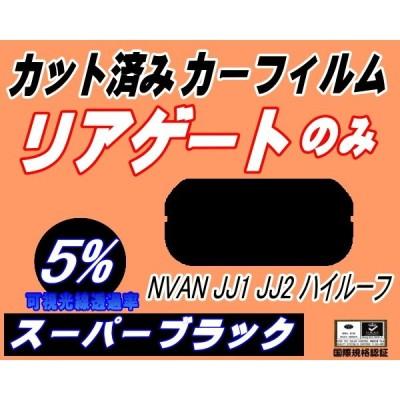 リアガラスのみ (s) N-VAN JJ1 JJ2 ハイルーフ (5%) カット済み カーフィルム JJ1 JJ2 ハイルーフ エヌバン Nバン NVAN N-VAN+ ホンダ