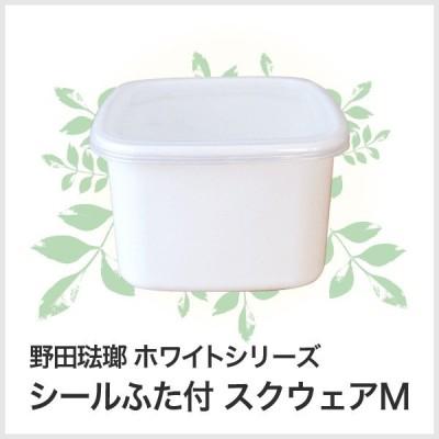 野田琺瑯 ホワイトシリーズ シールふた付 スクウェアM収納 琺瑯容器 ギフトM収納 琺瑯容器 ギフト