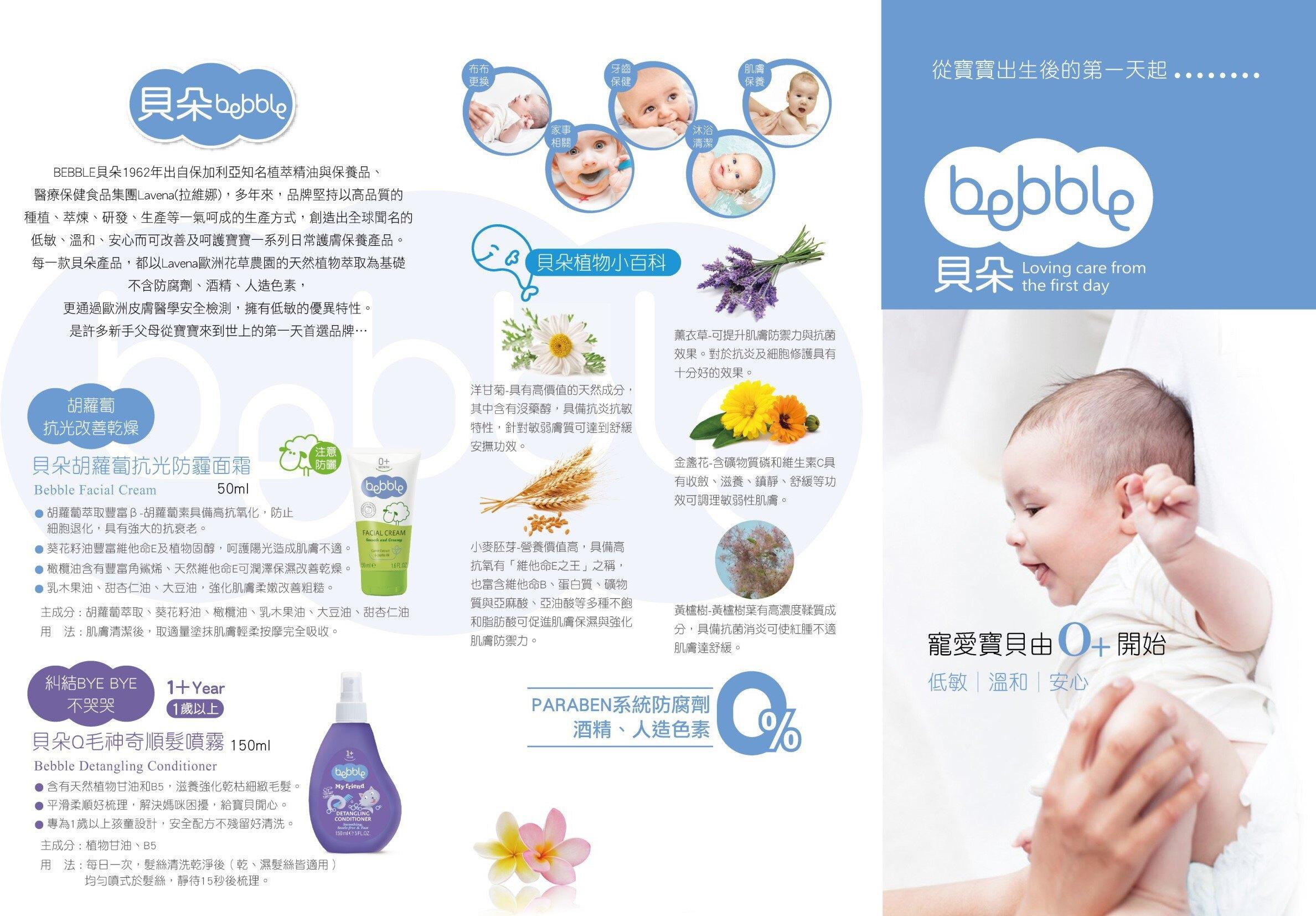 Bebble貝朵 天然乳牙舒緩凝膠20ml(2入特惠)