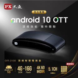 PX大通Android 10頂級規格智慧電視盒 OTT-2100