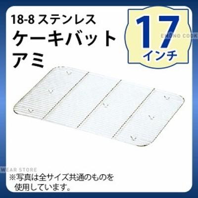 18-8 ケーキバットアミ(シートパン小ハーフサイズ用) 17インチ_ステンレス バットアミ 角型 調理バット 調理用バットアミ 網 あみ 業務