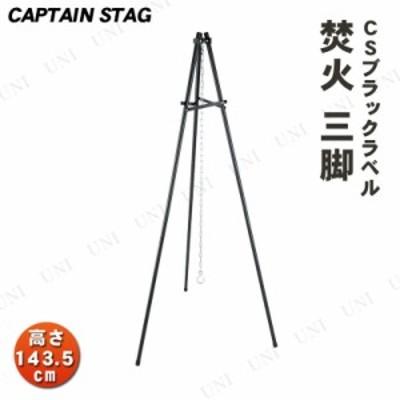 CAPTAIN STAG(キャプテンスタッグ) CSブラックラベル 焚火 三脚 UG-9 キャンプ用品 コンロ アウトドア用品 レジャー用品 バーベキュー用