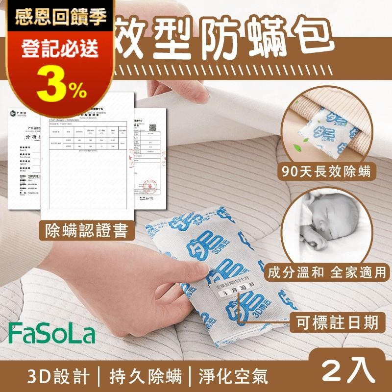 【FaSoLa】90天長效型防蟎包(2入) 除蟎貼/去蟎包/天然植物成分