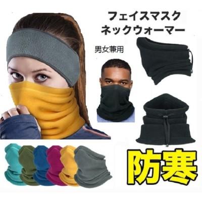 マスク 防寒 ネックウォーマー 冬 帽子 あたたかい メンズ スポーツ レディース スヌード 保温 フリース フェイスマスク フードウォーマー スノーボード男女兼用