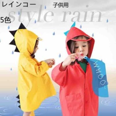 子供用 レインコート  男の子 女の子  子供服 雨具 キッズ 防水透湿 通園 通学    子供   カッパ プレゼント