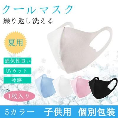 在庫有り 当日発送 夏用 冷感マスク 子供用/1枚 個別包装 涼しい クール UVカット ポリウレタン 超薄い 通気性 洗える 3D立体 紫外線 蒸れない