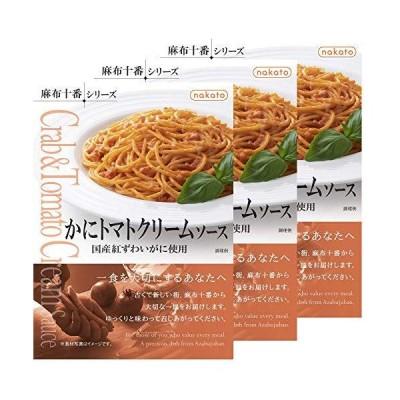 かにトマトクリームソース 国産紅ずわいがに使用(nakato麻布十番シリーズ)