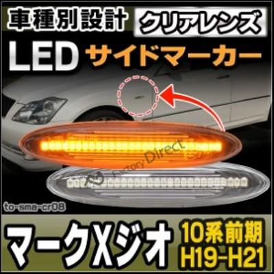 ll-to-sma-cr08 クリアーレンズ MARK X ZiO マークXジオ(10系前期 H19.09-H21.02 2007.09-2009.02) LEDサイドマーカー LEDウインカー 純