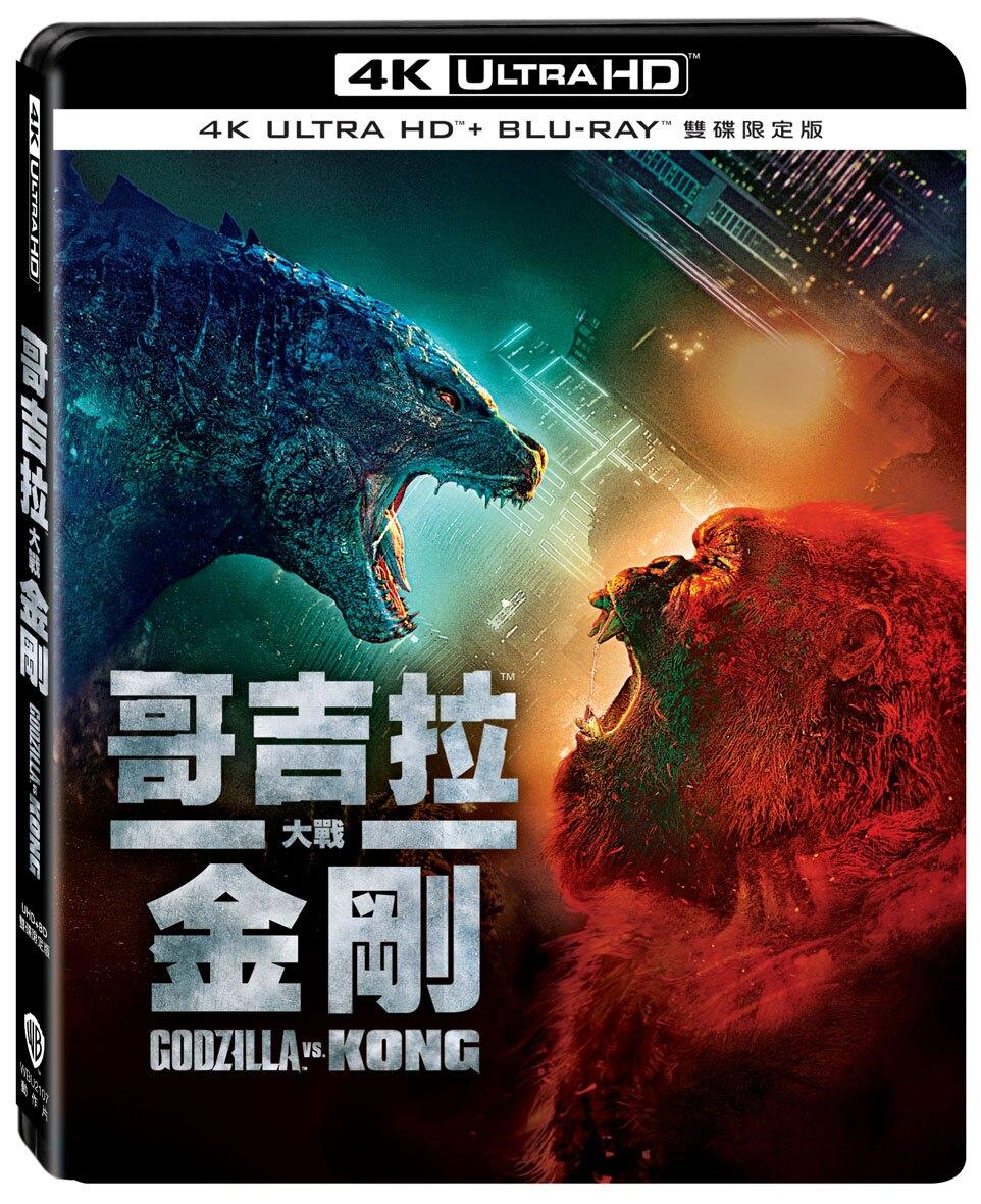 哥吉拉大戰金剛 UHD+BD 雙碟限定版-WBU2107