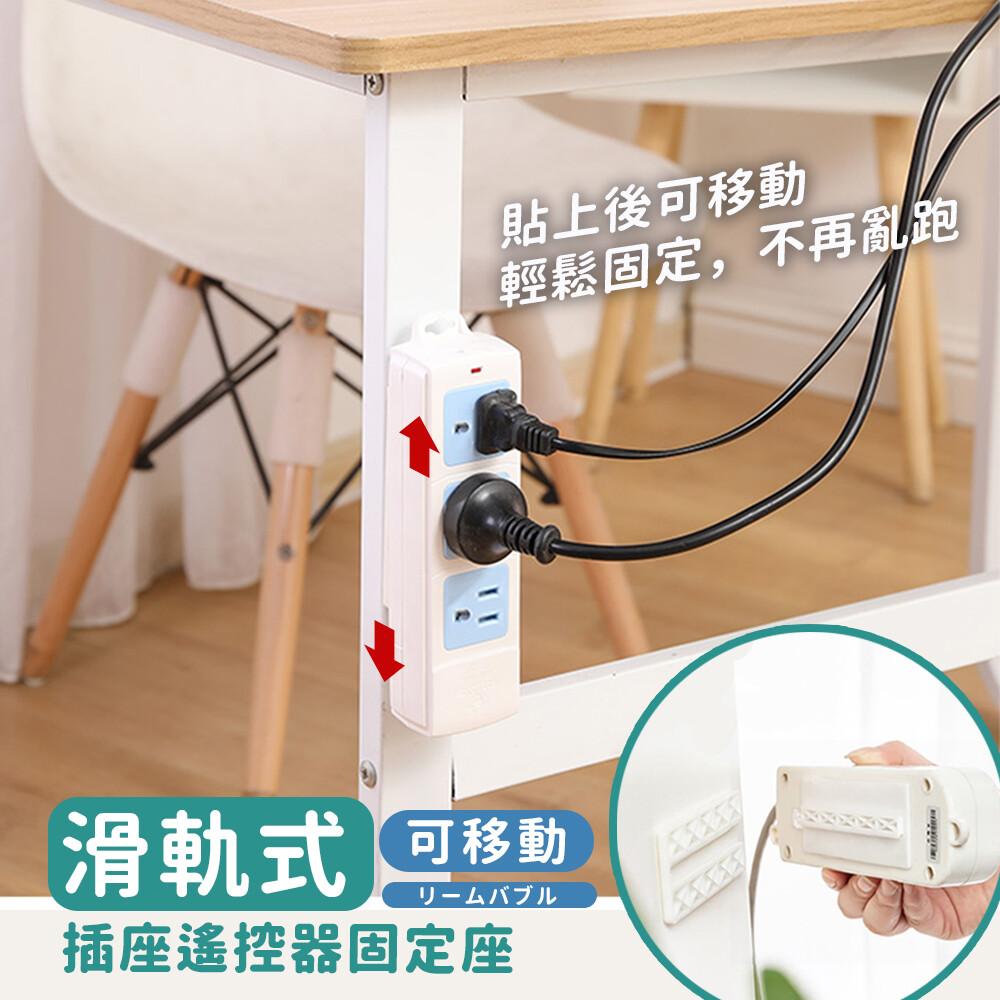 家適帝滑軌式可移動插座遙控器多功能固定座 延長線收納座