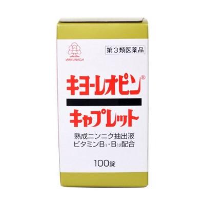 【湧永製薬】 キヨーレオピン キャプレット 100錠 【第3類医薬品】