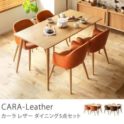 ダイニングセット テーブル チェアー 5点 CARA Leather 幅150 4人 ヴィンテージ 北欧 レザー 送料無料 即日出荷可能