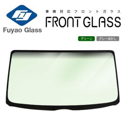 [Fuyao] フロントガラス セフィーロ A32 H06/08-H10/11 グリーン/グレーボカシ付