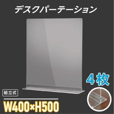 【あすつく】[お得な4枚セット]アクリルパーテーション 透明 W400mm×H500mm  卓上 飛沫 感染防止 仕切り板  衝立   dpt-n4050-4set