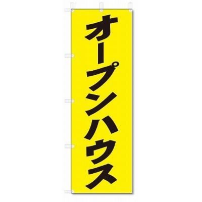 のぼり のぼり旗 オープンハウス  (W600×H1800)不動産