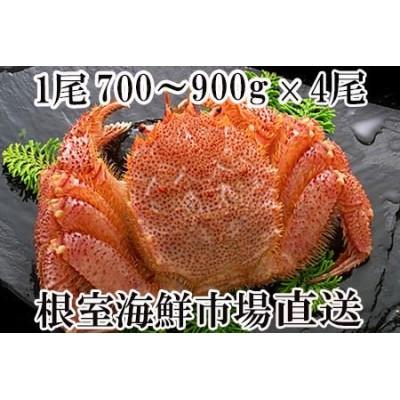 ボイル毛がに700~900g×4尾 D-14017