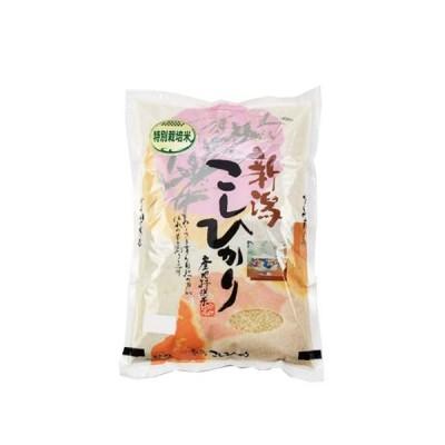 新潟産コシヒカリ(特別栽培米・従来品種)玄米2.5kg 佐藤農産有機センター