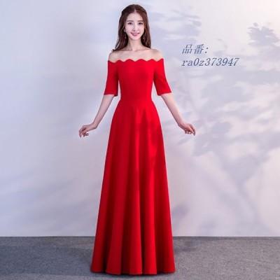 ボートネック オフショルダー 結婚式ドレス ロング 赤 Aライン 30代 二次会ドレス 20代 5分袖 イブニングドレス お呼ばれ ゲストドレス