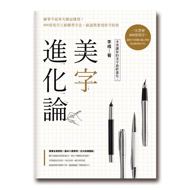 美字進化論超值組:金牌硬筆字大師親授800常用字╳結構習字法,內含:德國筆尖鋼筆+800常用字教學
