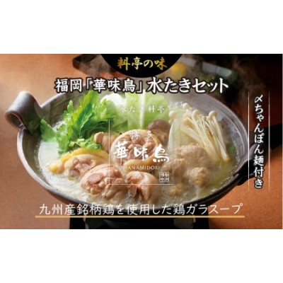 【A-504】福岡「華味鳥」水たきセットN(2~3人前)
