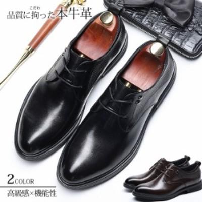 【送料無料】本革 靴 メンズ 革靴 レザー 紳士靴 通勤 仕事 結婚式 美脚 シューズ 本革 靴 メンズ ビジネス 紳士 オフィス メンズ靴 本革