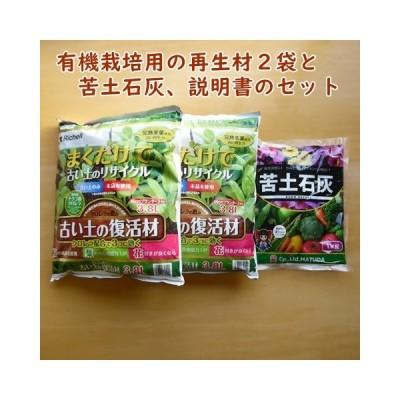 有機栽培用 古い土の再生材セット クロレラの恵み2袋と苦土石灰と説明書のセット